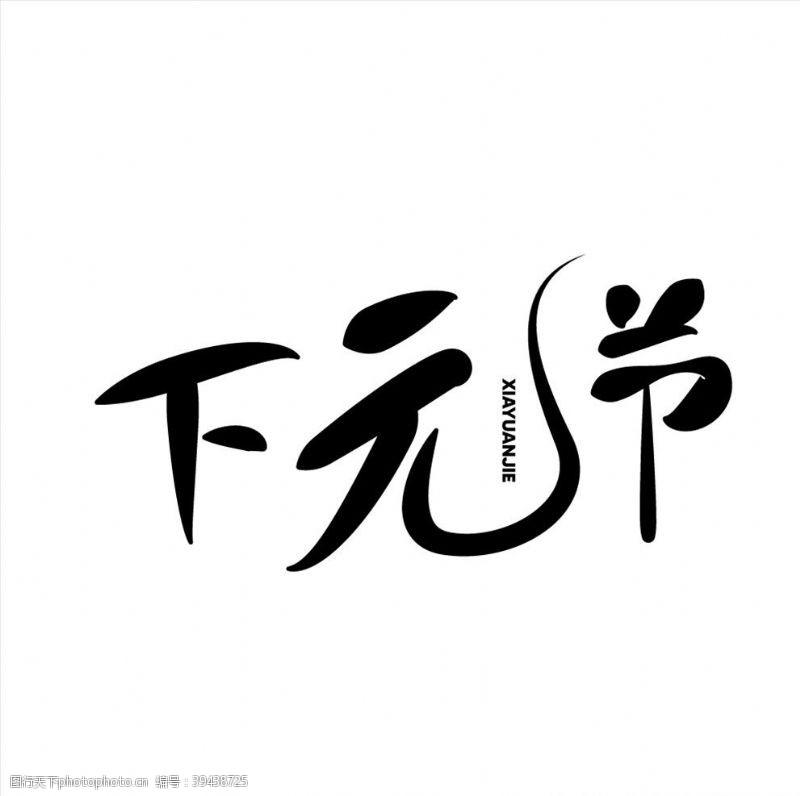 中元下元节字体图片