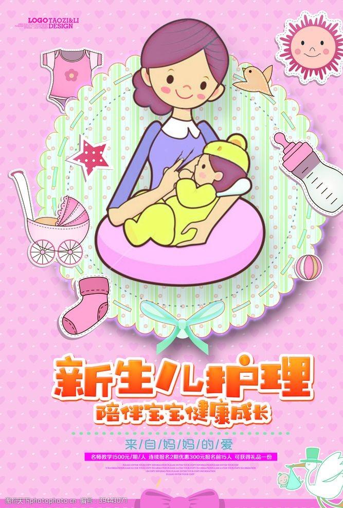 儿童早教新生儿护理海报设计图片