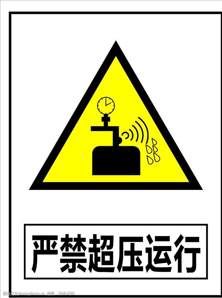 写真严禁超压运行警示牌图片