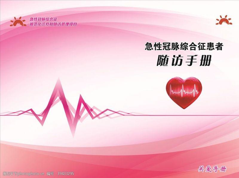 医院手册急性冠脉综合征图片