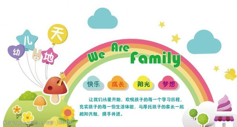 校园文化幼儿园文化墙图片