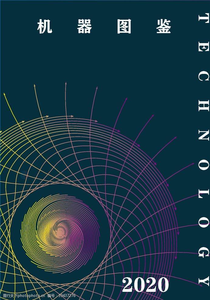 放射圆球线条科技感海报图片