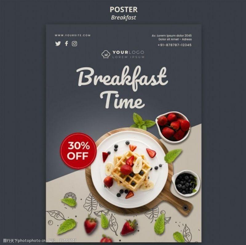 早餐甜品宣传海报图片