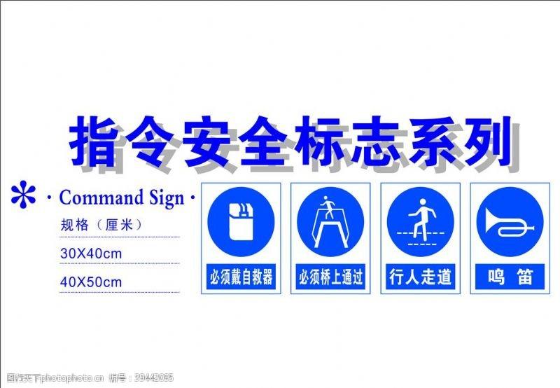 桥指令安全标志图片