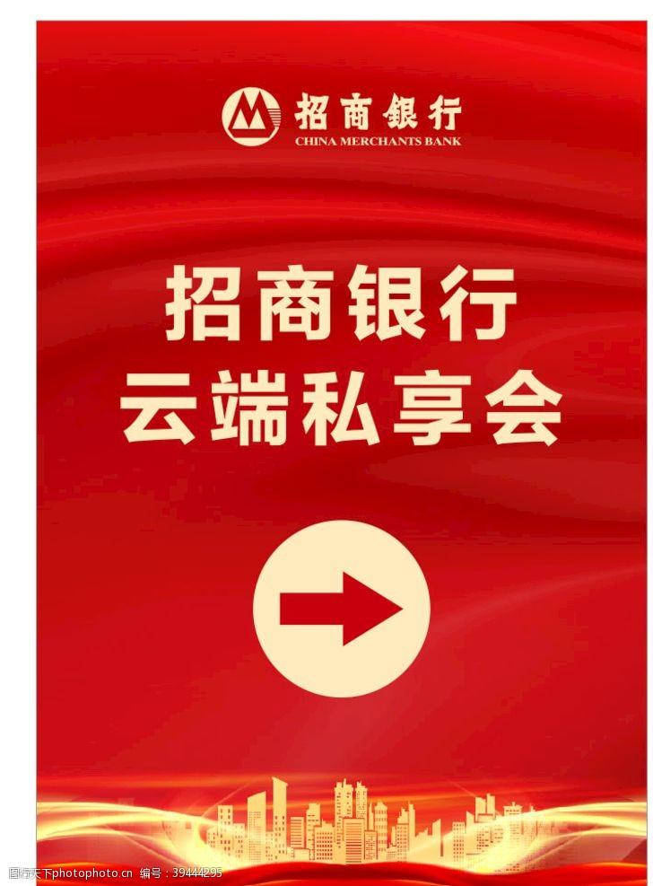 老凤祥指引牌招商银行图片