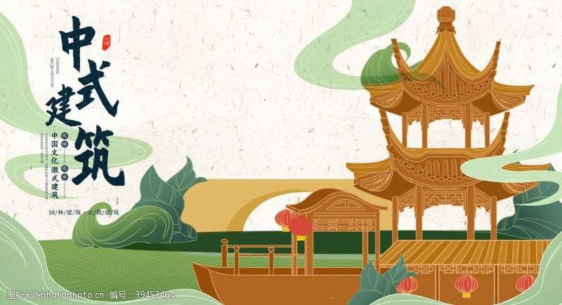 房子中国建筑图片