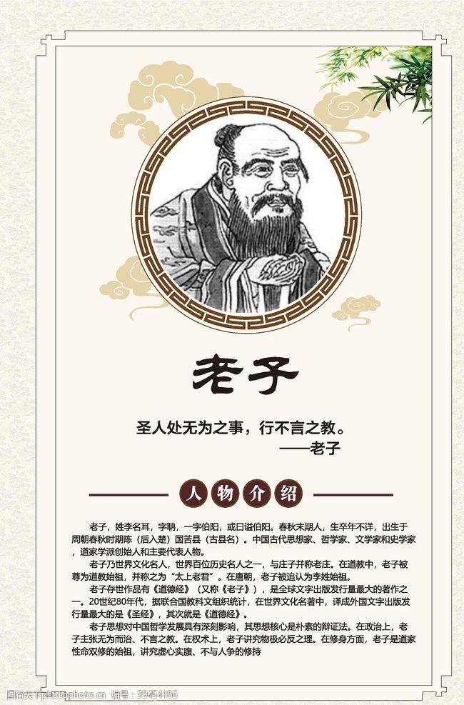 校园文化中国思想家图片