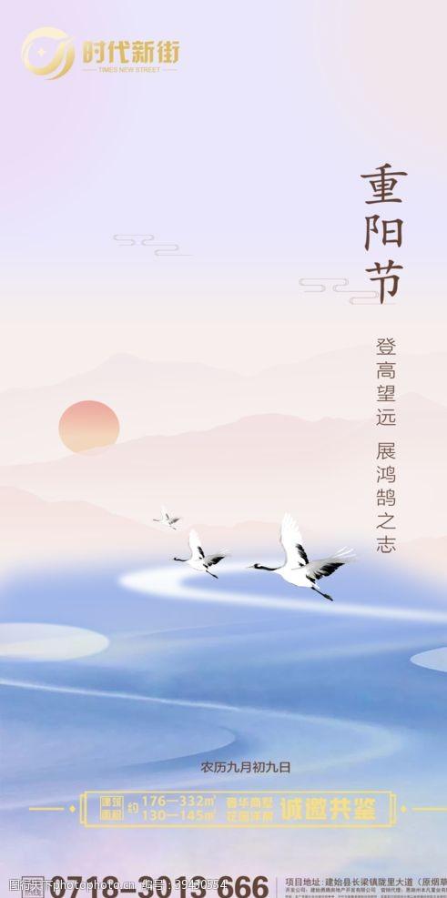 重阳节地产图片