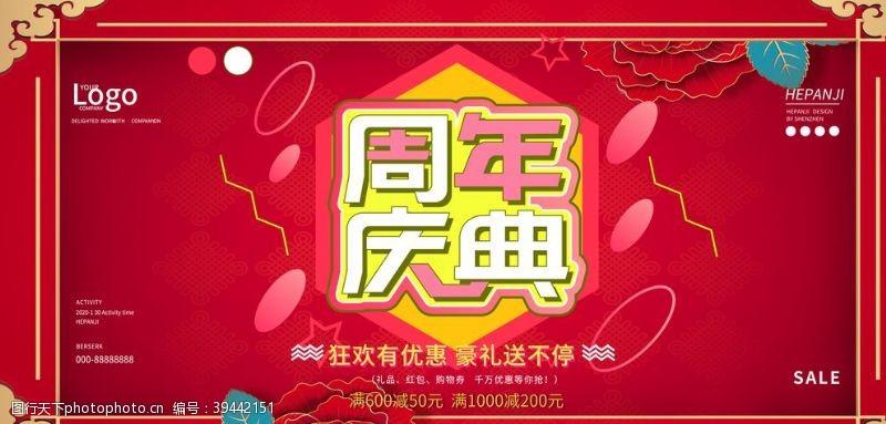 周年庆海报周年庆图片