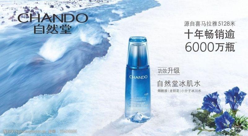 水logo自然堂冰肌水图片