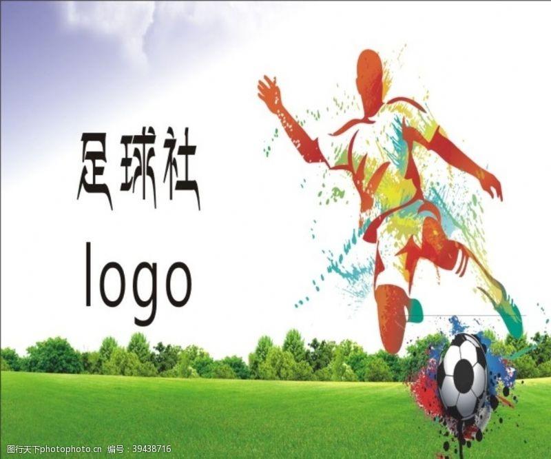 足球培训图片