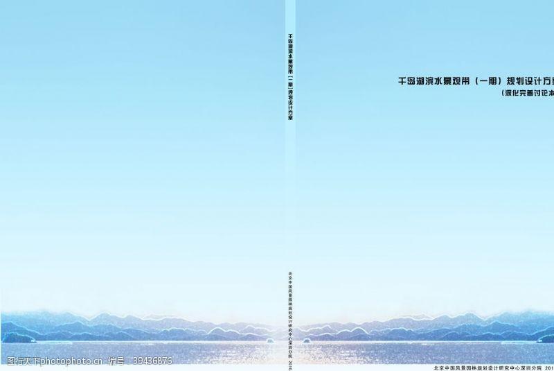 水设计滨水景观文本创意封面图片
