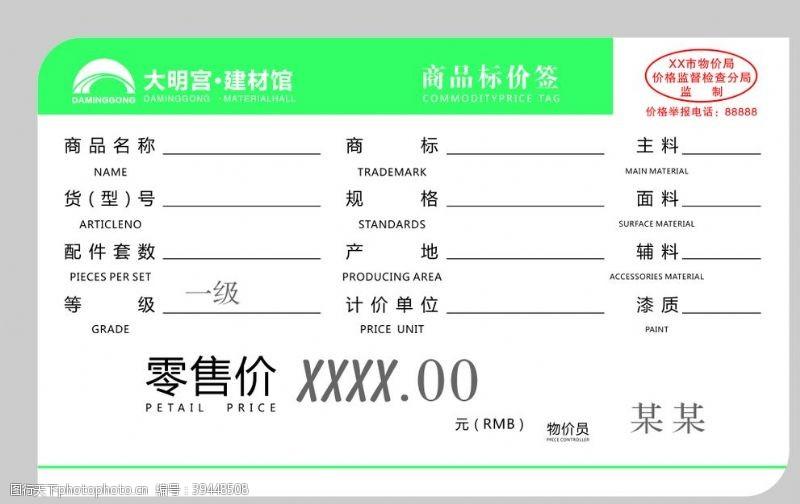 大明宫商品标价签图片