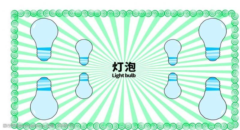 灯泡卡通分层边框绿色放射图片