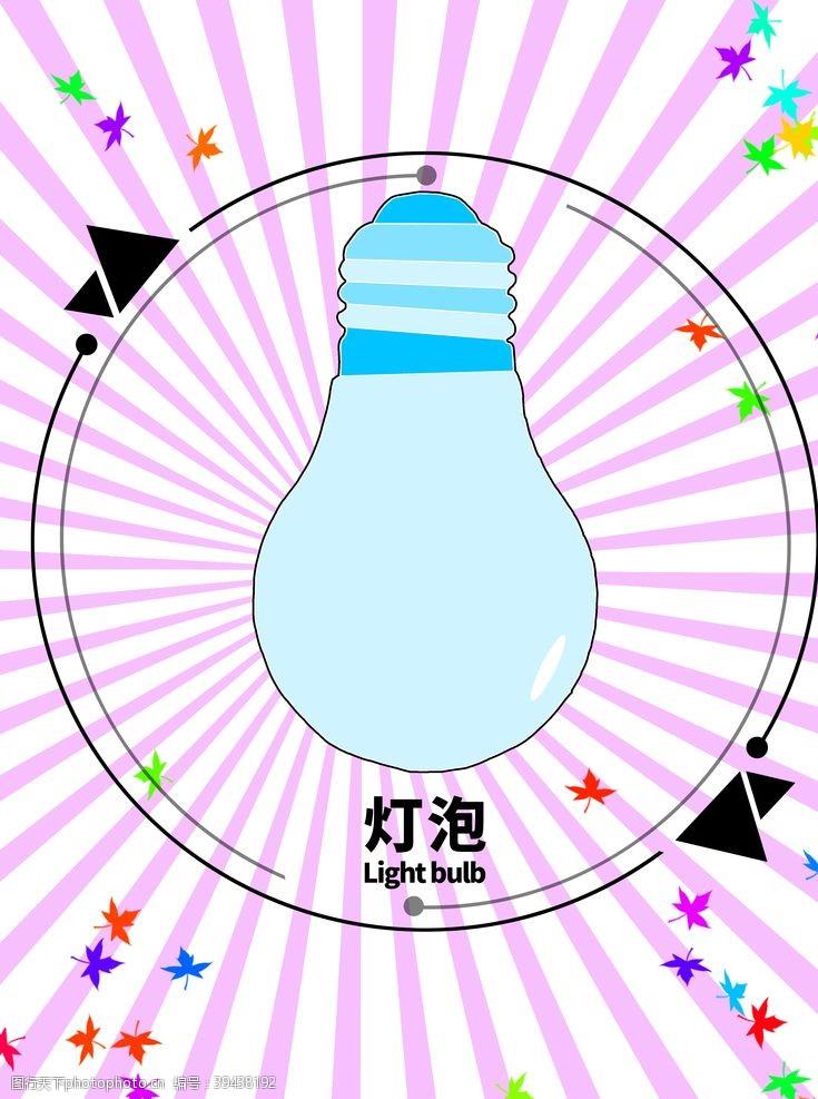 分层紫色放射圆形灯泡卡通图片