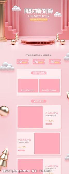 门头粉色时尚日用百货电商PC端首页图片