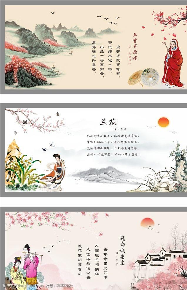 中国画古典国画图片