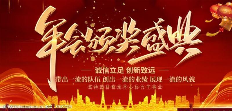 大气红色红色年会颁奖盛典图片