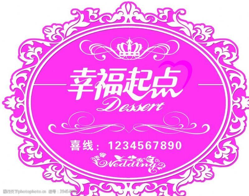欧式花纹婚庆logo图片