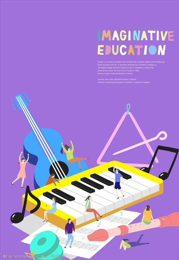 暑期班招生教育海报图片