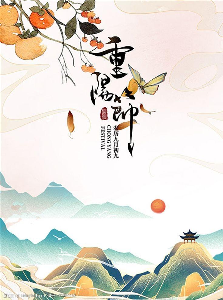 登高望远九月初九重阳节海报图片