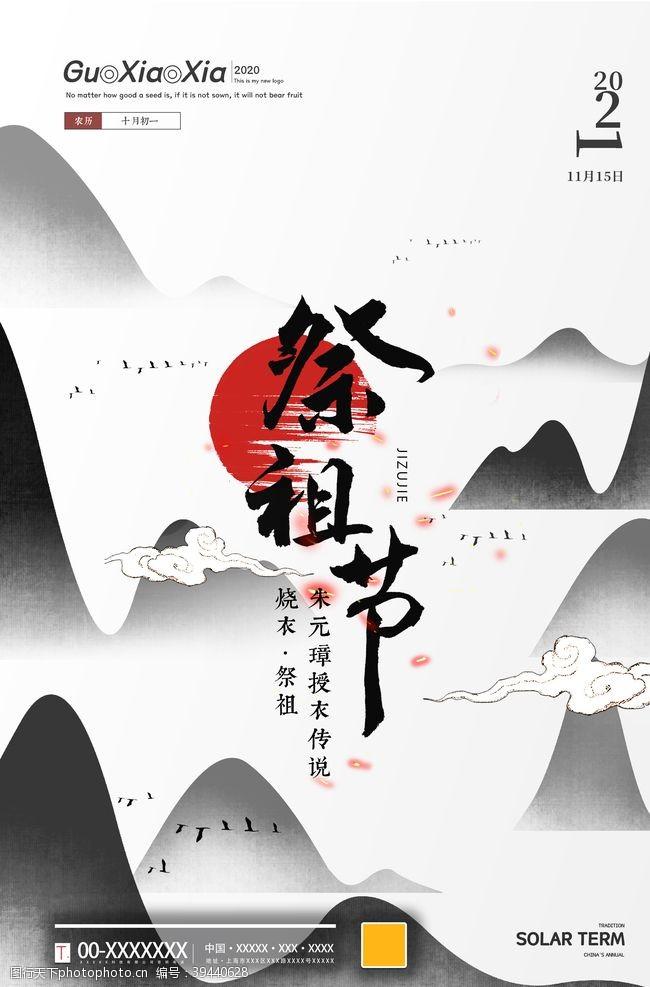 中元节祭祖图片