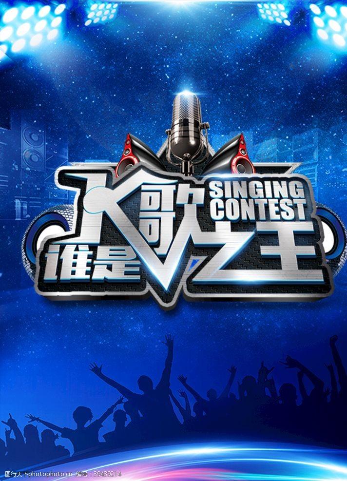 ktv名片K歌之王图片