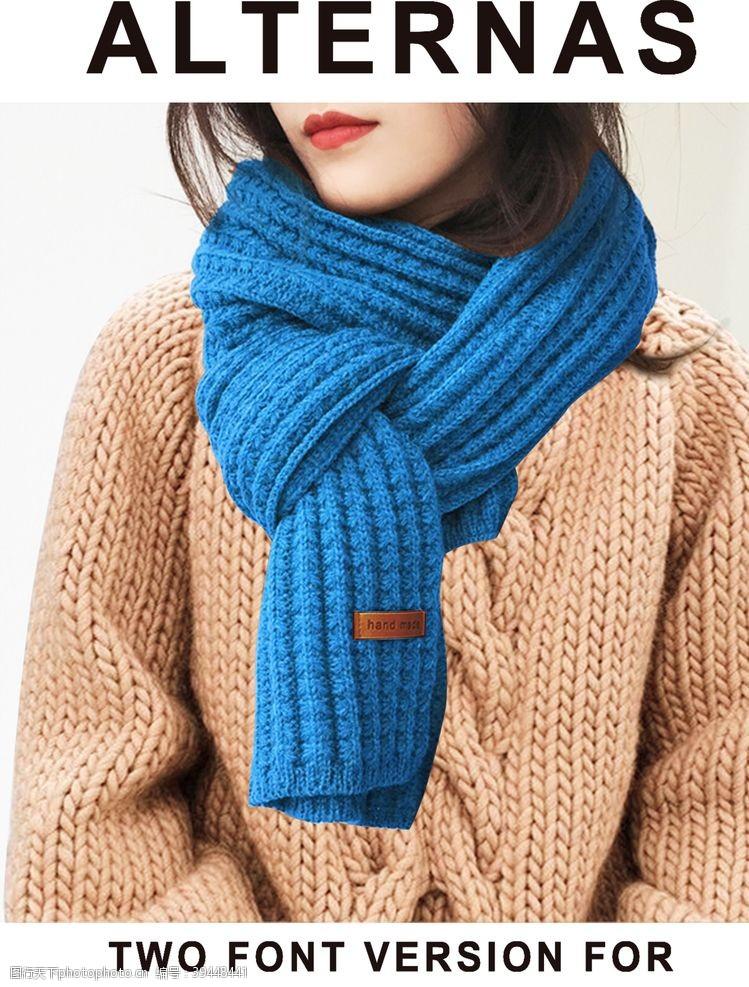 t恤图案蓝色围巾图片