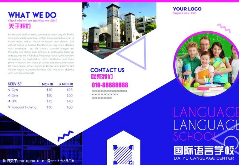 出国留学留学招生西班牙文海报图片