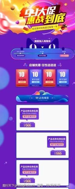 天猫电商99大促惠战店铺首页图片