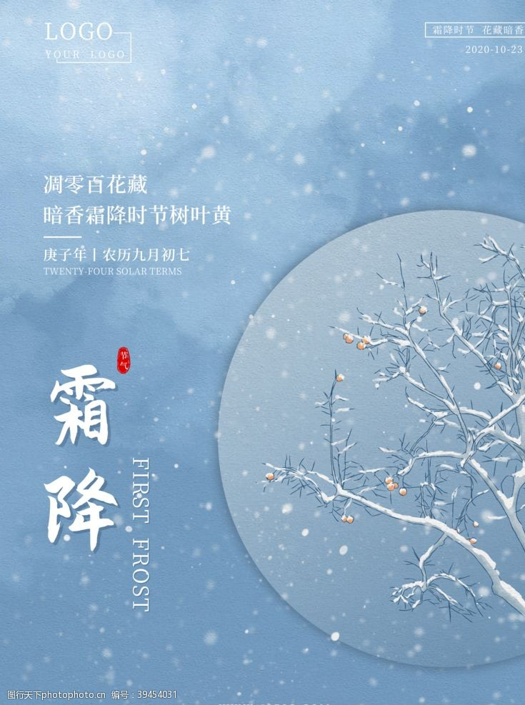 大气小清新蓝色渐变传统二十四节海报图片