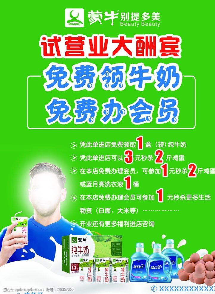 牛奶设计宣传页图片