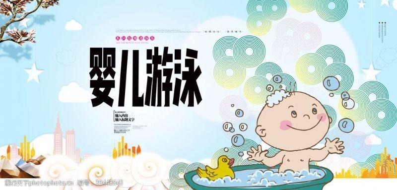 游泳班婴儿游泳图片