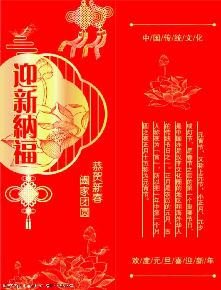中国结迎新纳福酒盒图片