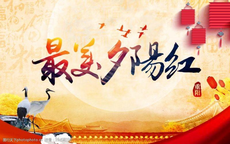 中国风最美夕阳红重阳节晚会图片