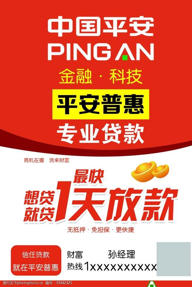 加油卡中国平安宣传单图片