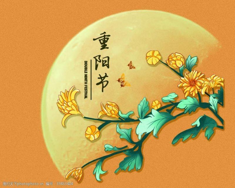 月亮重阳节插画图片