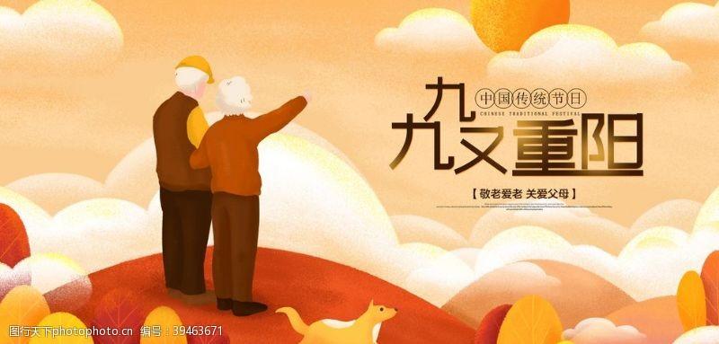 传统节日海报重阳节传统复古插画海报素材图片