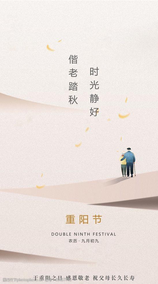 重九节重阳节海报图片