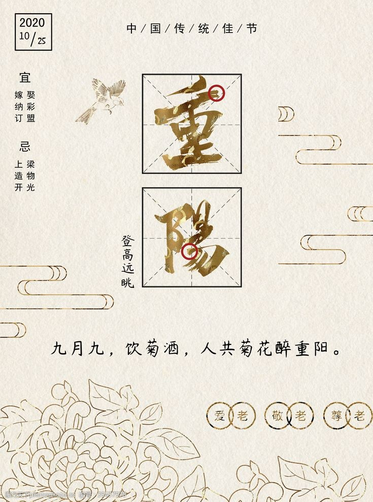 老人节重阳节图片