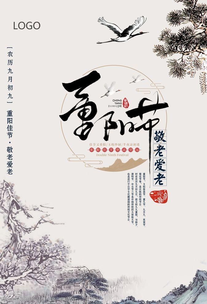 传统文化重阳节图片