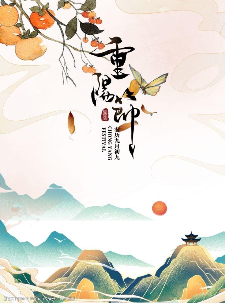 传统文化重阳图片