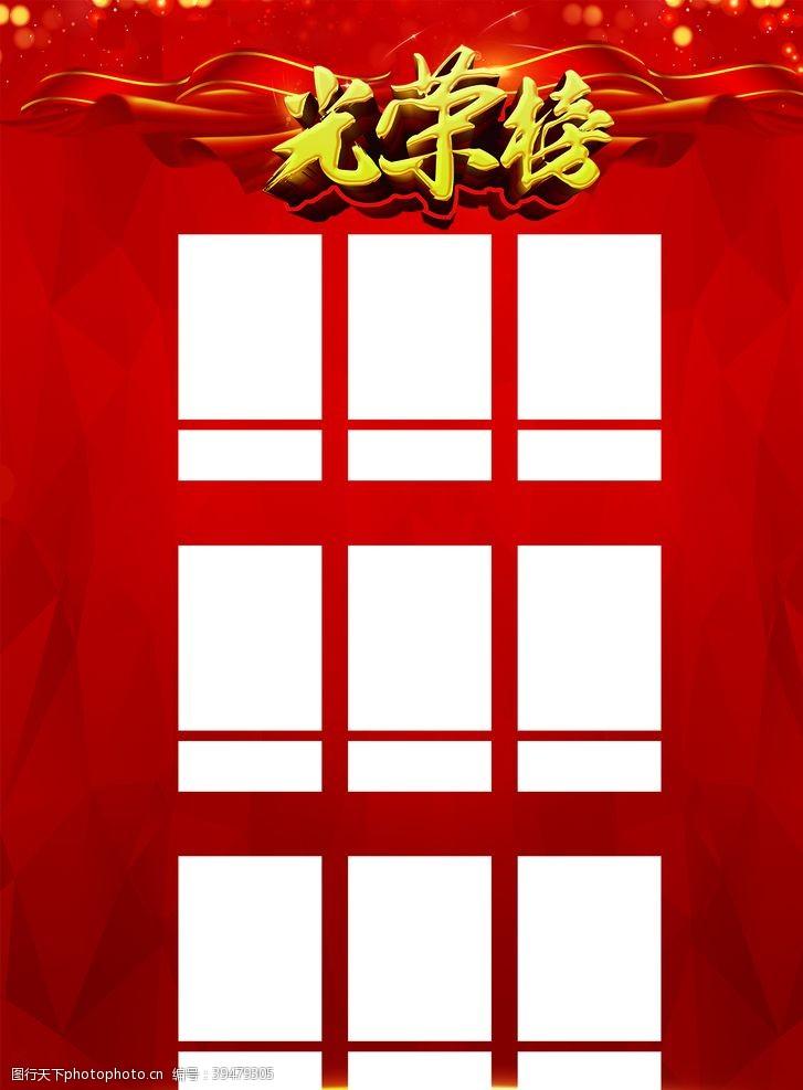 红色大气光荣榜宣传标识牌图片