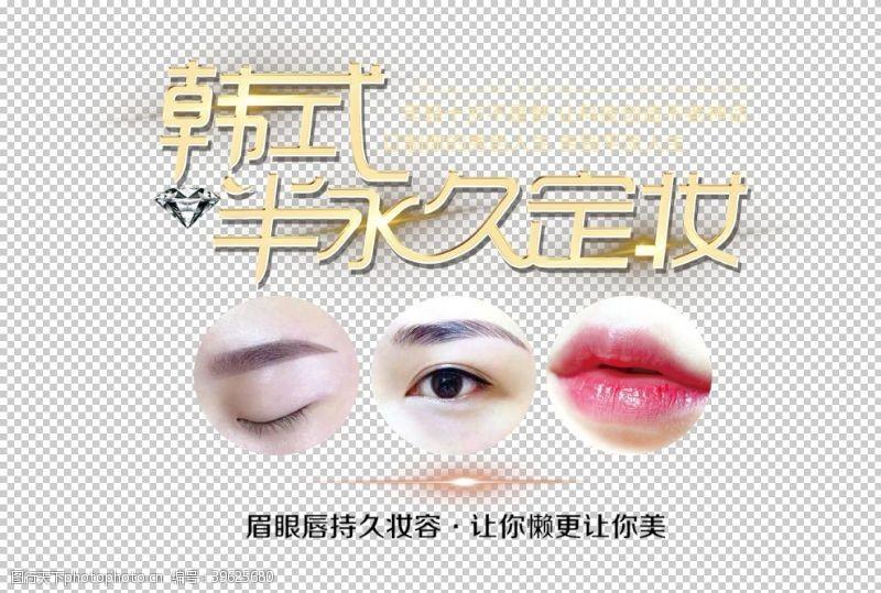 高清美女韩式半永久图片