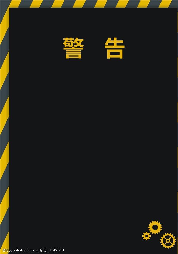 商务背景警示警告牌背景图片