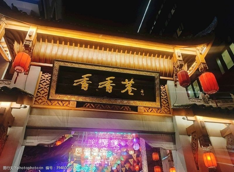 休闲场所美食巷子成都香香巷图片