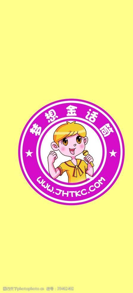 女孩梦想金话筒logo图片