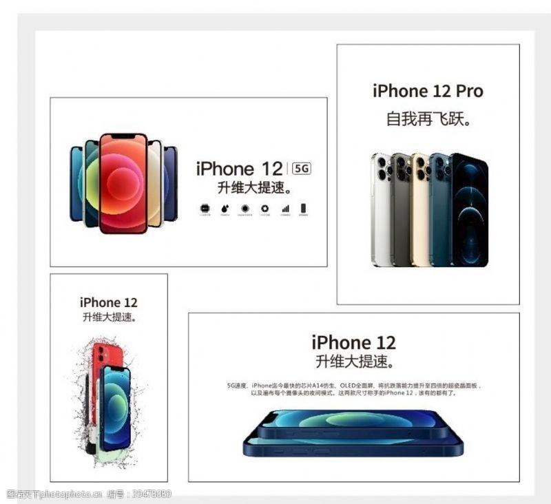 苹果手机苹果12iphone12灯箱图片