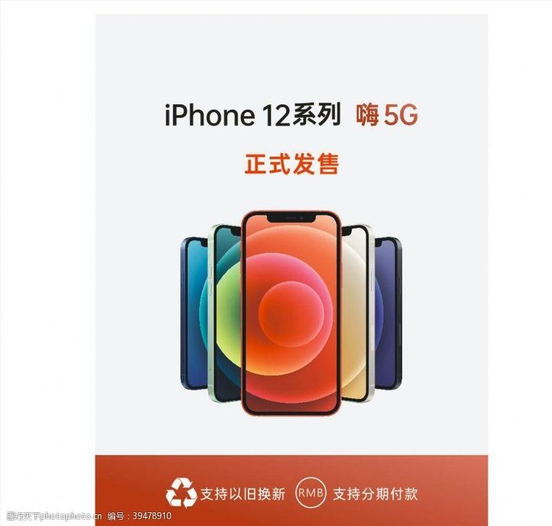 苹果手机苹果12图片