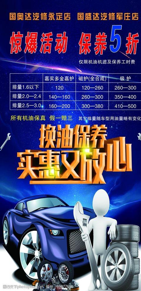 汽车美容服务汽车保养海报图片